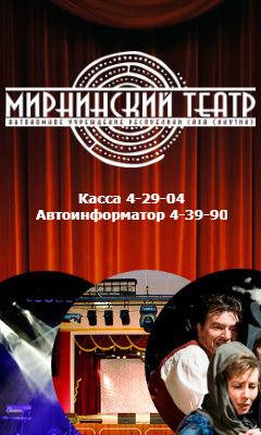 Мирнинский театр