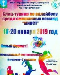 """Блиц-турнир по волейболу среди смешанных команд """"Микст"""""""