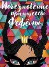 """Спектакль """"Исчезновение принцессы Фефелы III"""" (0)"""