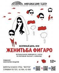 «Безумный день, или женитьба Фигаро», Спектакль, Музыкальная комедия по мотивам пьесы П. Бомарше