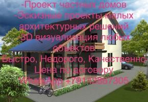 Проект частных домов