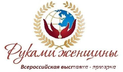 "Ау, мастерицы: выставка-ярмарка ""Руками женщины"" фото 2"