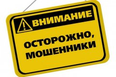 Осторожно: мошенники!