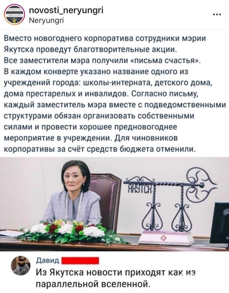 Как мэр Якутска удивила всю Россию фото 3
