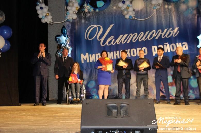 В Мирнинском районе подвели спортивные итоги 2018 года фото 6