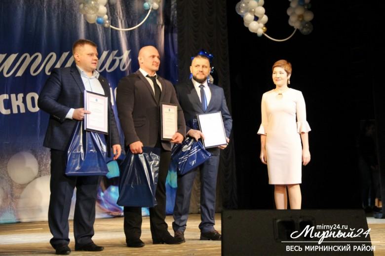 В Мирнинском районе подвели спортивные итоги 2018 года фото 7