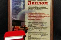 Региональный технический колледж в г. Мирном - лауреат конкурса «100 лучших ссузов России-2018»