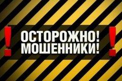 Полиция предупреждает: в преддверии Новогодних праздников в Мирнинском районе вновь активизировались мошенники.