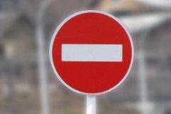 Ограничение движения автотранспорта