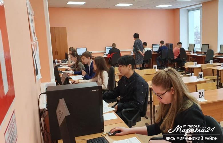 В Мирном проведен тренировочный экзамен по информатике в новой форме фото 2