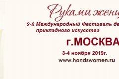 Международный фестиваль «Руками женщины»