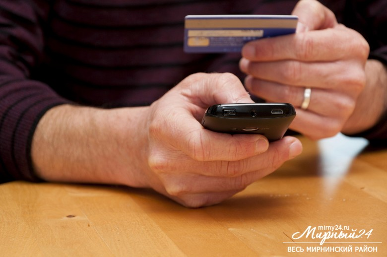 Две жительницы Мирнинского района стали жертвами телефонных мошенников, представляющихся сотрудниками банка фото 2