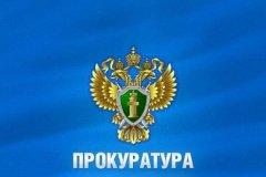За неисполнение требований прокуратуры г. Мирного глава МО «Поселок Чернышевский» привлечена к административной ответственности
