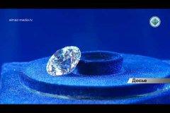 В 2018 году АК«АЛРОСА» проведет 30 аукционов по продаже природных алмазов специальных размеров