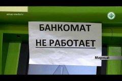 Мирнинцы жалуются на неработающие банкоматы